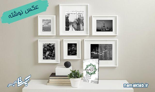 """عکس پروفایل""""یاران امام حسین:عکس نوشته زیبا از امام حسین:عکس نوشته از امام حسین"""