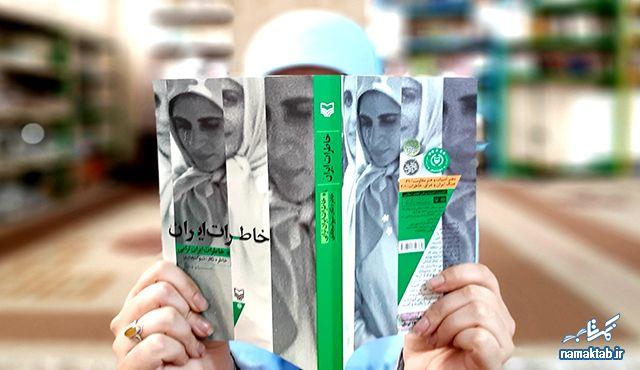 کتاب خاطرات ایران : خاطرات ایران ترابی از سال های پرهیاهو و بی سابقه در ایران عزیز