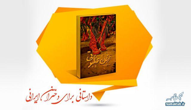 کتاب زنان عنکبوتی : فراداستانی مناسب برای همه ی دختران ایرانی