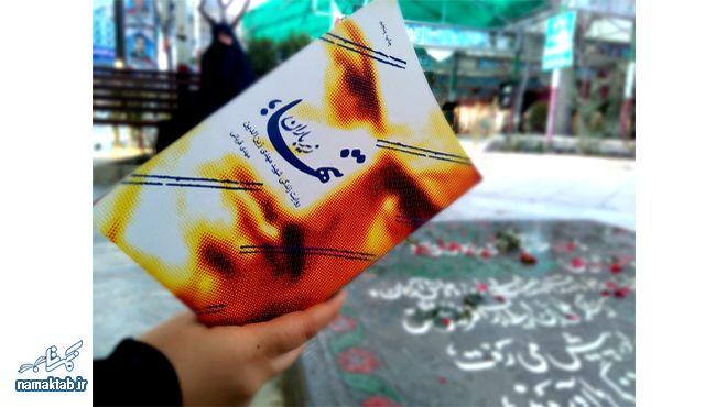 کتاب تنها زیر باران : هم بی قرار است هم عاشق...مسیر عشق او دنبال کردنی ست