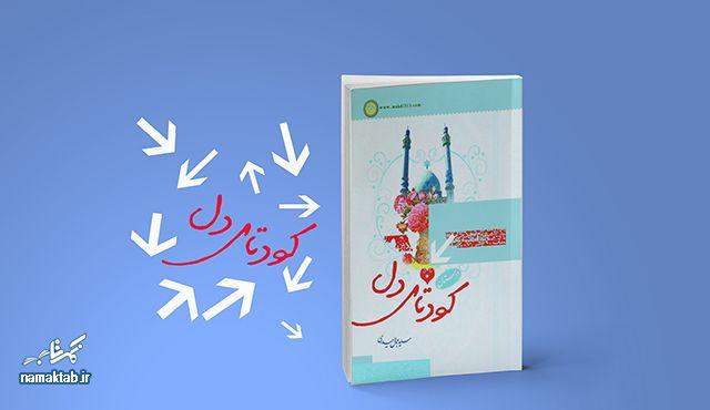 کتاب کودتای دل : معجزه ی حضور امام را هم باید دانست هم با تمام وجود باور کرد