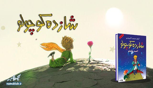 شازده کوچولو : این کتاب آشنای دوست داشتنی را برای یکبار هم شده باید خواند...باید فهمید