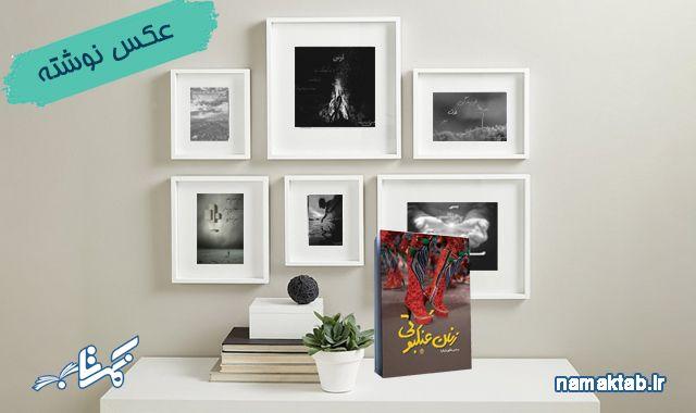 عکس پروفایل جذاب,عکس نوشته زیبا,پروفایل خاص,کتاب زنان عنکبوتی