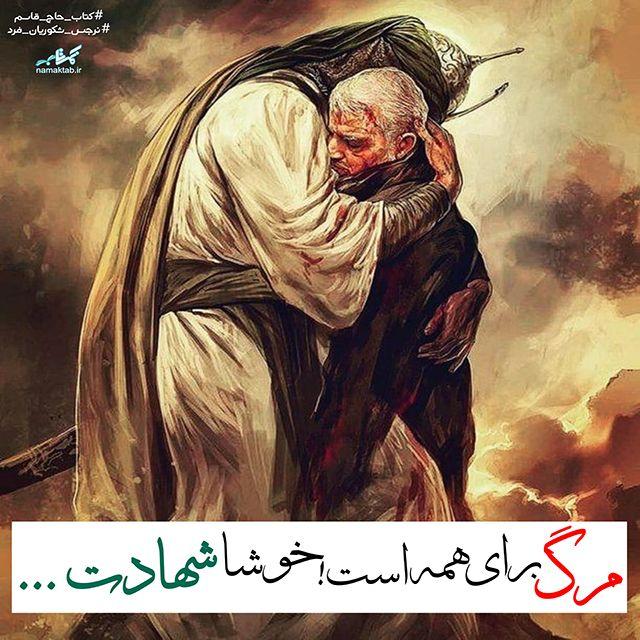 مرگ برای همه است,خوشا شهادت,شهید قاسم سلیمانی
