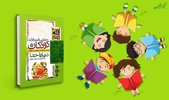 خداشناسی قرآنی کودکان : یک کتاب برای پاسخگویی کامل به ذهن پر سؤال کودکان