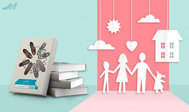 کتاب خانه انس : فرمول هایی جهت یک زندگی درست و حساب شده