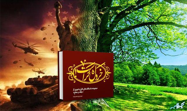 کتاب خردل خر است : مجموعه داستانک های تلخ و شیرین از جنگ و صلح