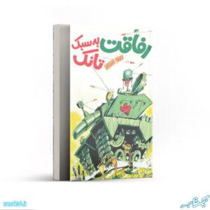 کتاب طنز،طنز دفاع مقدس