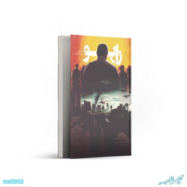 کتاب تخیلی,رمان زایو