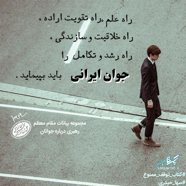 سخنان آقا به جوانان,علم,تقویت اراده,جوان ایرانی