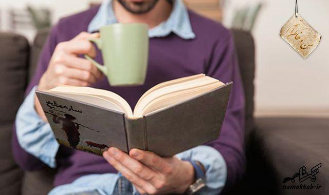 خاطره کتاب خوانی,کتاب سایه ی ملخ,کتاب و خانواده