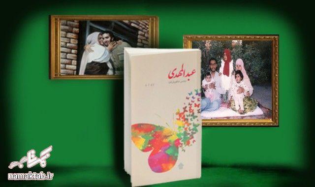 قصه شهید عبدالمهدی مغفوری,داستان شهدا,خاطره,زندگی,کتاب عبدالمهدی
