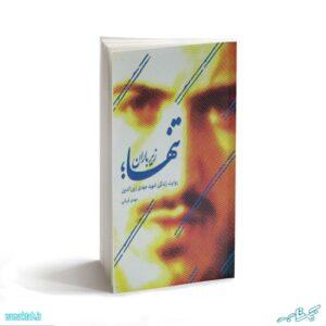 کتاب تنها زیر باران,مهدی زین الدین
