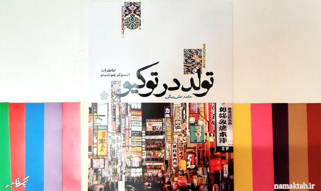 کتاب تولد در توکیو : روایتی از یک تحول تدریجی... جذاب و دانستنی