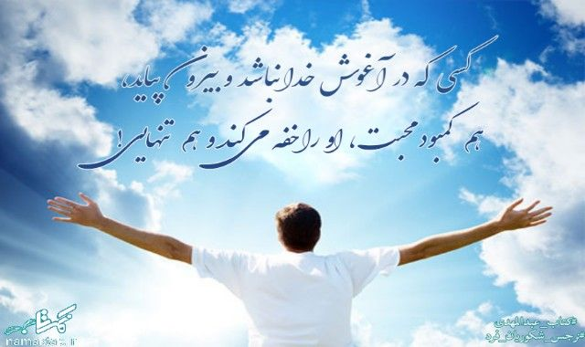 آغوش خدا,محبت,تنهایی