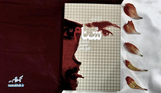 کتاب شنام,انتشارات سوره مهر
