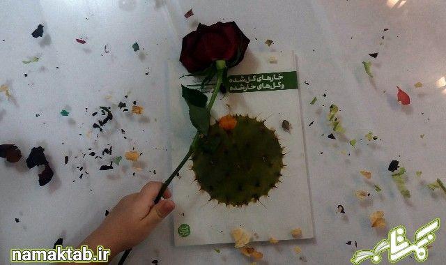 خارهای گل شده و گل های خارشده : باغچه ی زندگی را به گل محبت زینت دهیم...