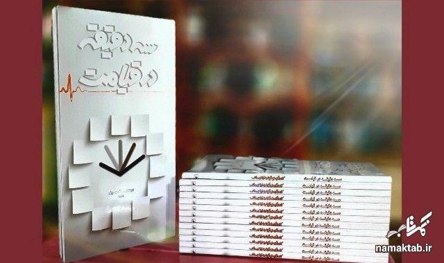 کتاب سه دقیقه ای در قیامت, خاطرات پس از مرگ, انتشارات شهید ابراهیم هادی, تجربه نزدیک به مرگ