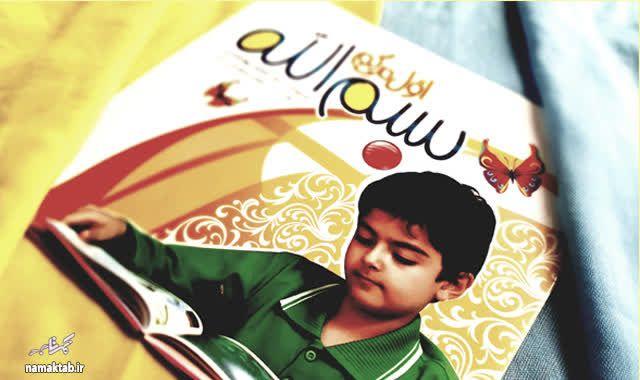 کتاب اول میگم بسم الله :بیان یک مفهوم اصیل و مهم با زبان شیرین شعر