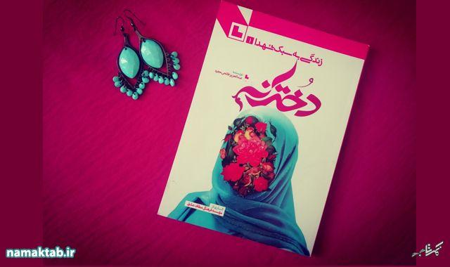 کتاب دخترانه (زندگی به سبک شهدا) : یک روش، یک سبک، یک مسیر فوق العاده جذاب