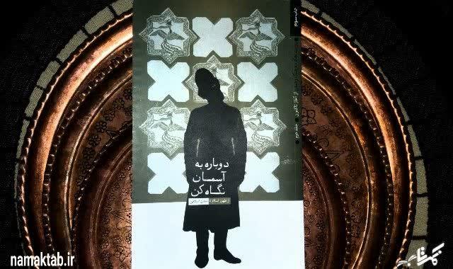 کتاب دوباره به آسمان نگاه کن : روایتی از تاریخ ظهور اسلام تا تمدن اسلامی
