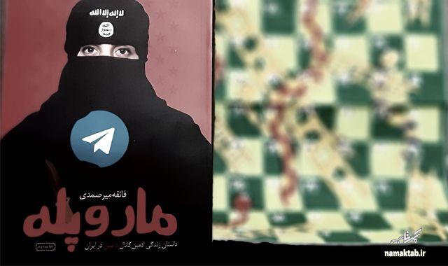 کتاب مار و پله : روایت زندگی مدینه؛ ادمین کانال داعش در ایران