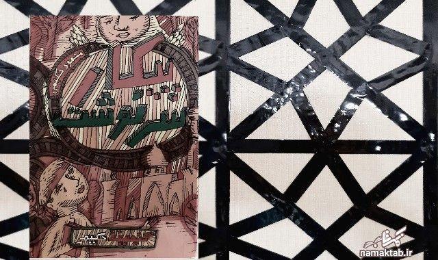 کتاب پیکار سرنوشت : روایتی داستانی و خواندنی از حق طلبی مسلمانان...