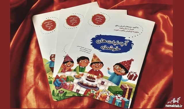 مجموعه داستان های مانی و مانا : آموزه های قرآنی همراه با شعر و بازی