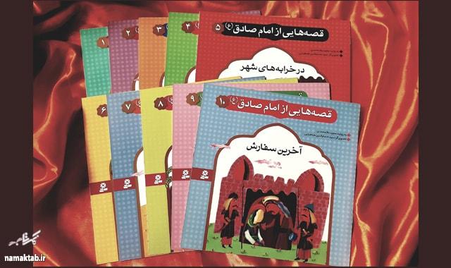 کتاب قصه هایی از امام صادق (ع) : لذت آشنایی با امام مهربانی همراه با داستان هایی جذاب