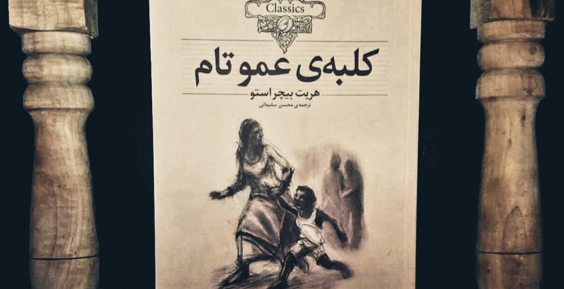 کتاب کلبه ی عمو تام : پیشینه ی عجیب یک کشور مدعی آزادی در برده داری