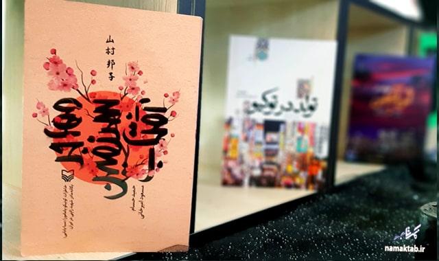 مهاجر سرزمین آفتاب : بنظرم باید خاطرات تنها مادر ژاپنی خیلی جذاب و متفاوت باشد...