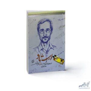 دکتر شهریاری , خرده روایت , خاطرات