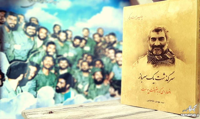 کتاب سرگذشت یک سرباز : افسانه ای که به حقیقت پیوست...