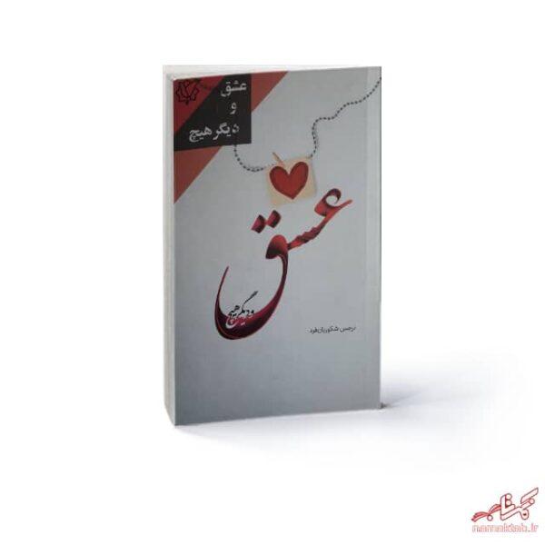 کتاب عشق و دیگر هیچ , شهید عبدالمهدی مغفوری , نرجس شکوریان فرد