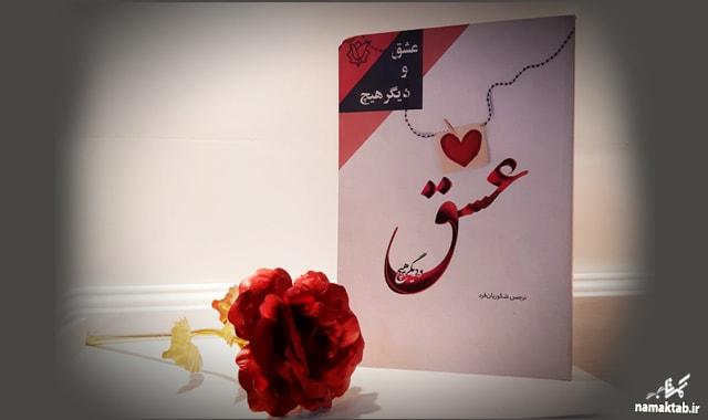 کتاب عشق و دیگر هیچ : گاهی باید جدا شوی از زمین و زمان تا دستت برسد تا آسمان...