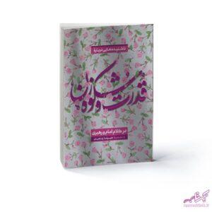 رهبری , حضرت امام , جایگاه زن در اسلام