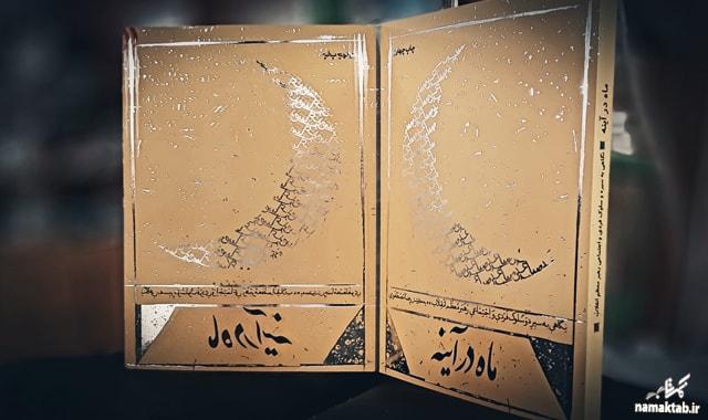 کتاب ماه در آینه : روایتی از ماهی که دوست و دشمن، آینه ای شدند و صادقانه از او گفته اند