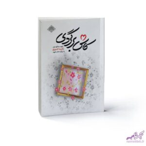کتاب کاش برگردی , شهید مدافع حرم , سوریه