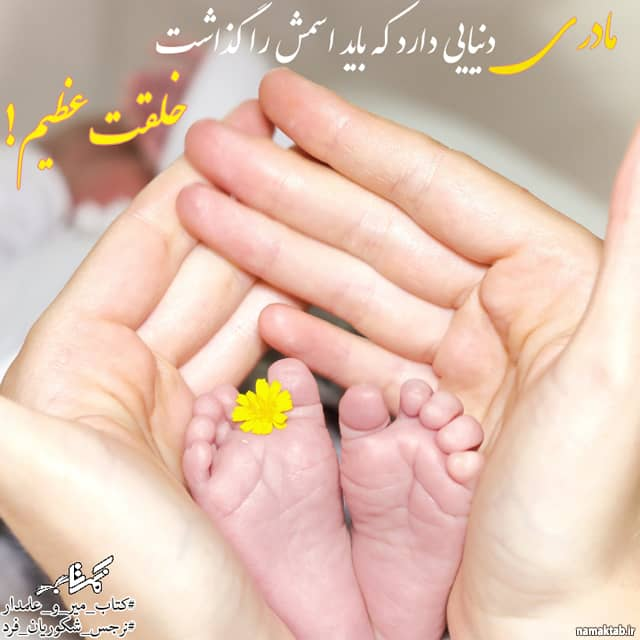 مادری,دنیای مادر,نوزاد