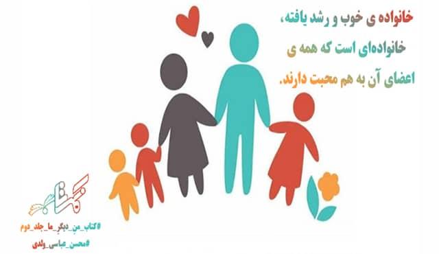 خانواده خوب,محبت
