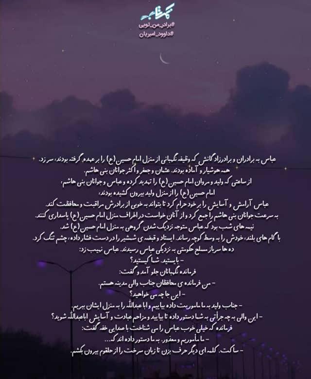 عباس قهرمان بی باک; نگهبان خیمه ها;