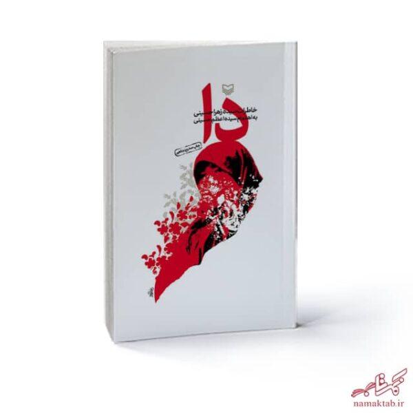 رمان , خاطرات , جنگ