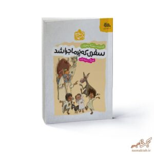 غدیر , امام علی , داستان