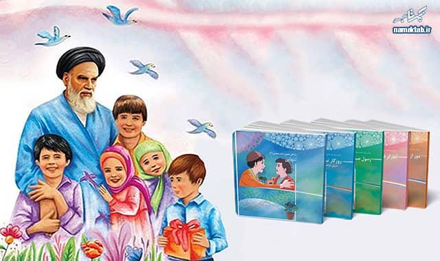زندگی مصور امام خمینی : کودک اگر انسان های بزرگ را بشناسد اهدافش بزرگ می شود