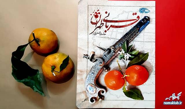 کتاب قربانی طهران : باید تاریخ بخوانی تا تاریخ تکرار نشود. جذاب است مطمئن باش.