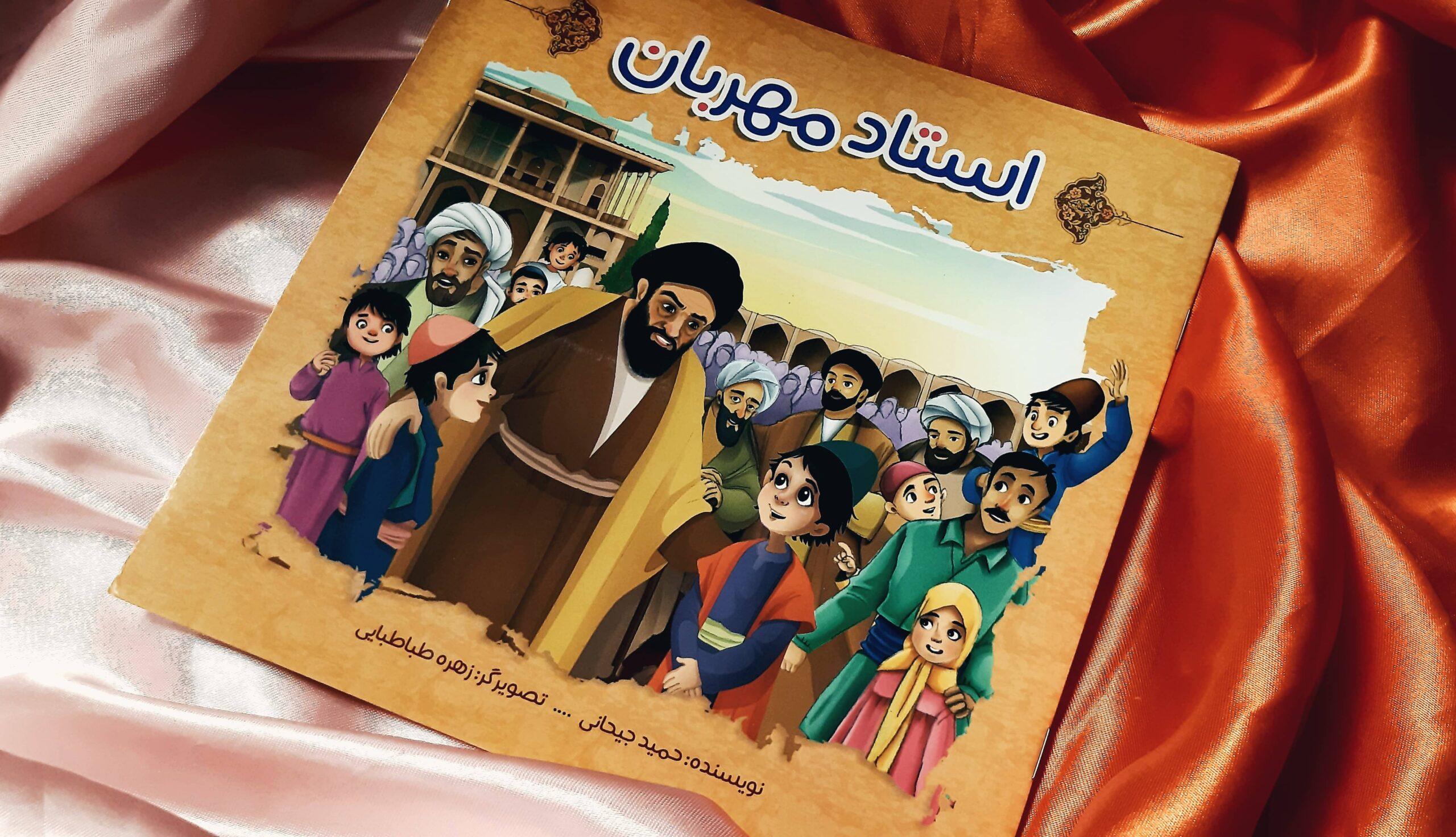 کتاب استاد مهربان نویسنده: حمید جیحانی انتشارات باران عشق