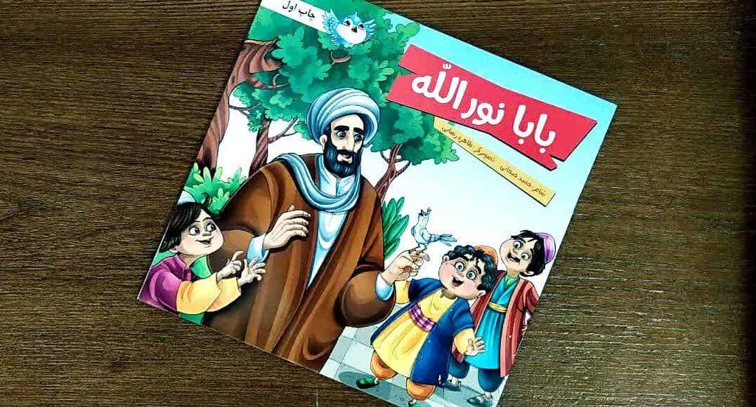 کتاب بابا نورالله : داستان یک الگوی تاریخی بی نظیر به زبان کودکانه و زیبای شعر