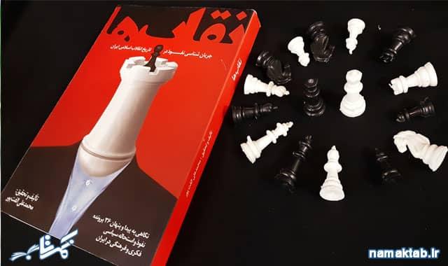 کتاب نقاب ها : برداشتن نقابی از تاریخ جاسوسی سیاسی در ایران