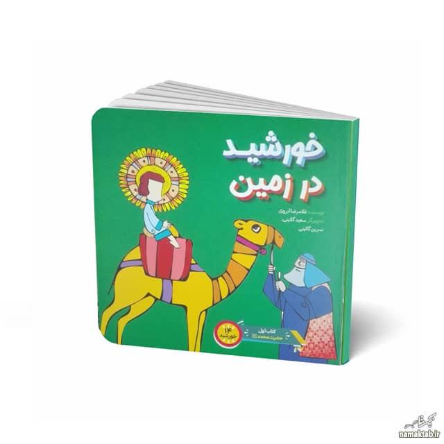 پیامبر اکرم,کتاب کودک,حضرت محمد