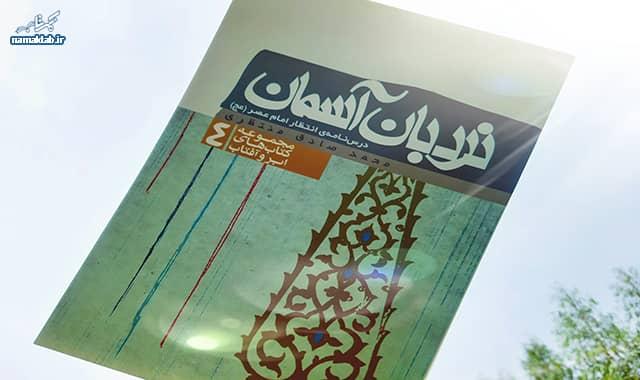 کتاب نردبان آسمان نویسنده: محمدصادق منتظری انتشارات بقیه العتره